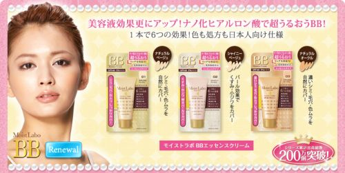 Meishoku Moist Labo BB Essence Cream крем-эссенция SPF 40 PA+++ 33г фото 2
