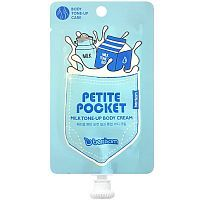 Berrisom Petite Pocket Milk Tone Up Body Cream Крем для тела 30г