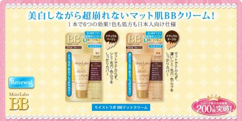 Meishoku Moist Labo BB Matte Cream Матирующий BB крем-эссенция SPF 40 PA+++ 33г фото 2
